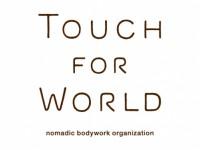 ノマディック・ボディ・ワーク(Touch for World)