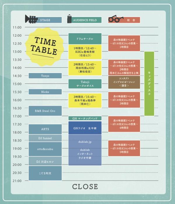 gnj14_timetable