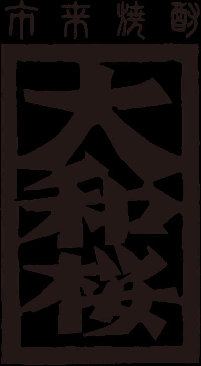 大和桜 || 鹿児島 市来焼酎 やまとざくら