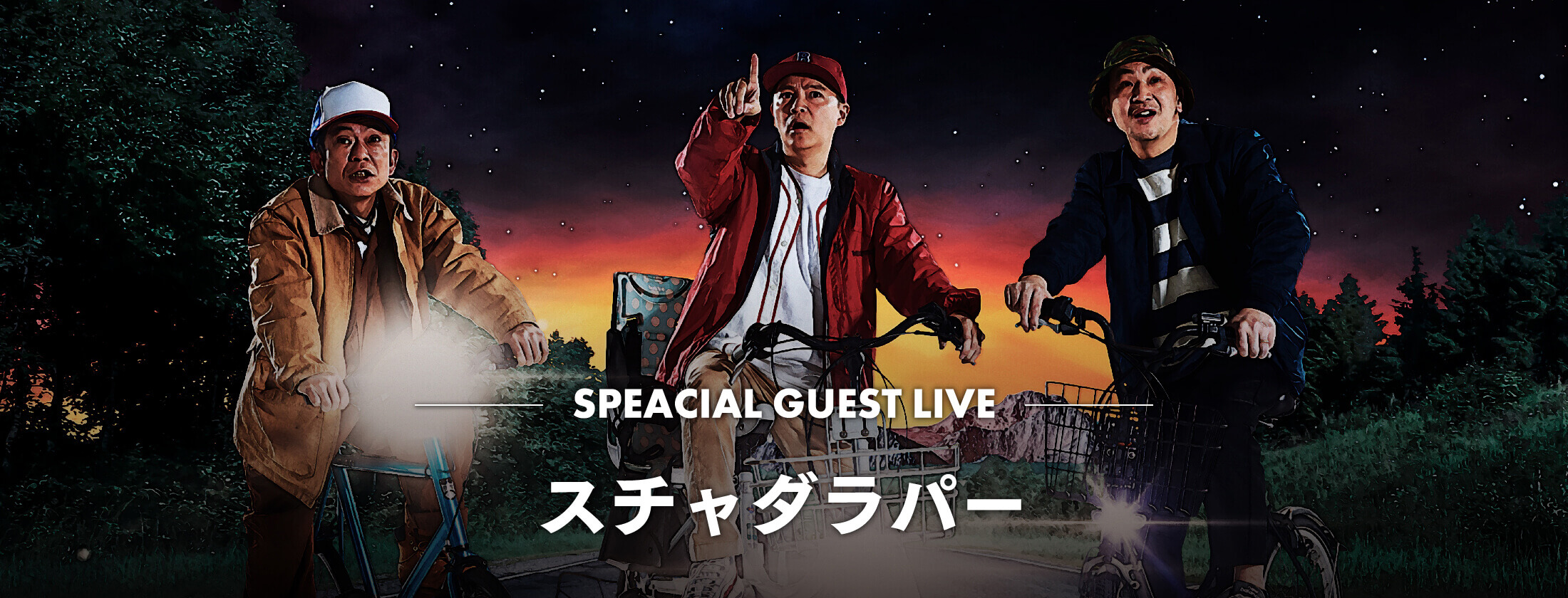 Special Guest Live スチャダラパー