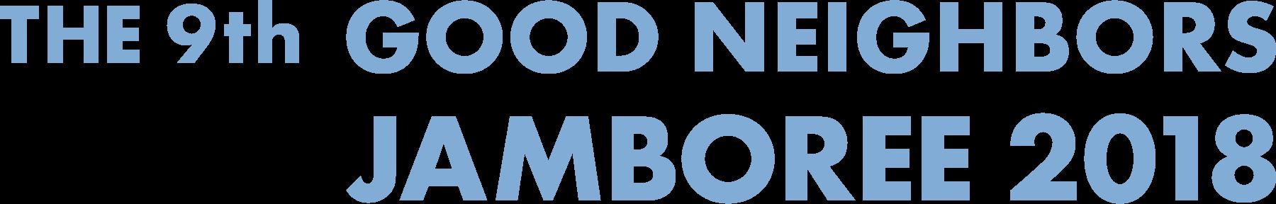 GOOD NEIGHBORS JAMBOREE 2018 | 2018年8月18日かわなべ森の学校