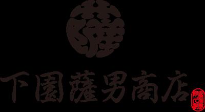 株式会社下園薩男商店