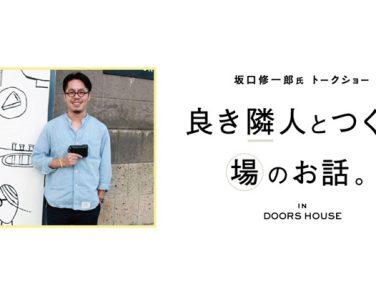【7月6日】坂口修一郎氏トークショー『良き隣人とつくる場のお話。』
