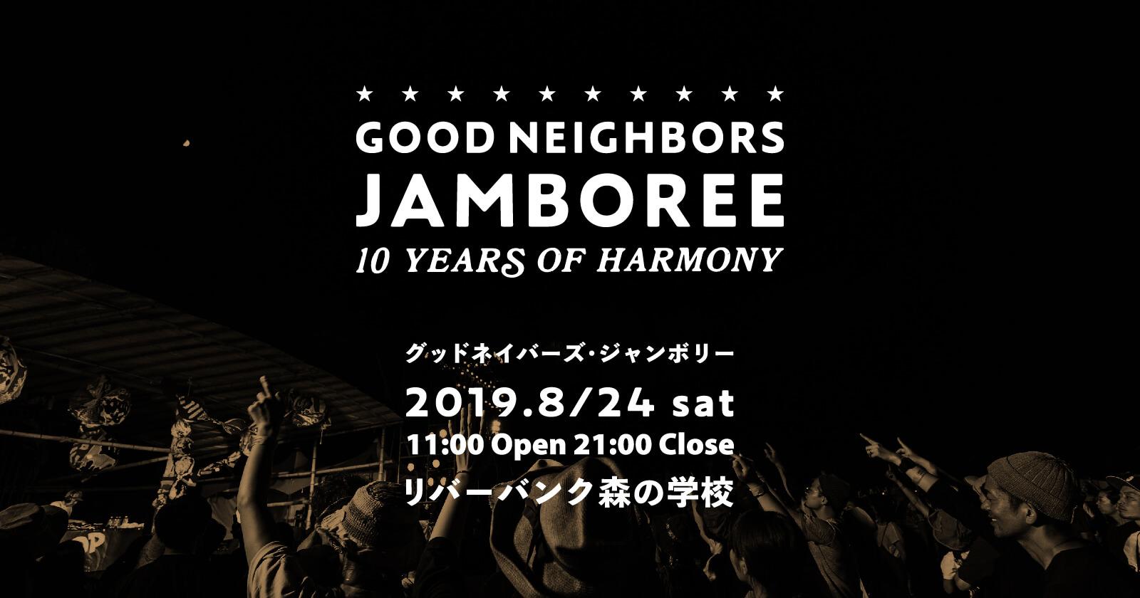 GOOD NEIGHBORS JAMBOREE 2019 | リバーバンク 森の学校