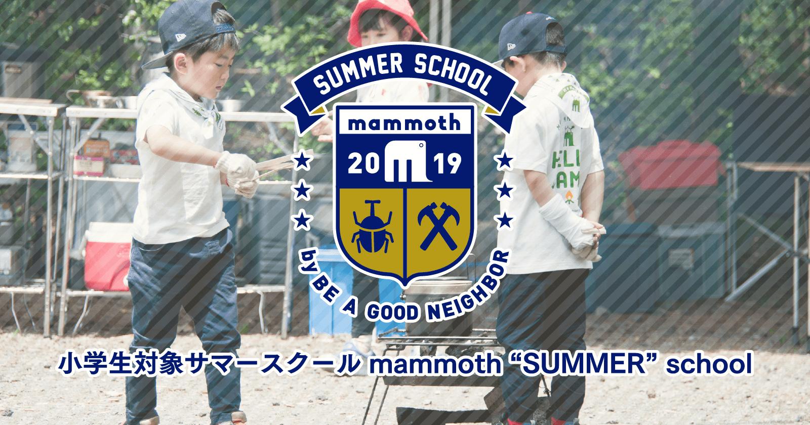 """小学生対象サマースクール mammoth """"SUMMER"""" school"""