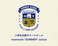 小学生対象サマースクール mammoth SUMMER school