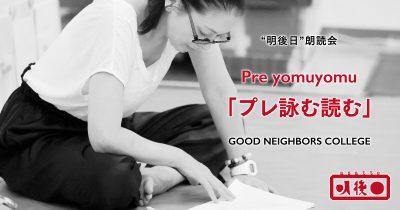 """""""明後日""""朗読会 Pre yomuyomu「プレ詠む読む」"""